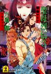 聖母烈伝3~懺悔マリア~-電子書籍