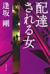 配達される女(御茶ノ水警察シリーズ)-電子書籍