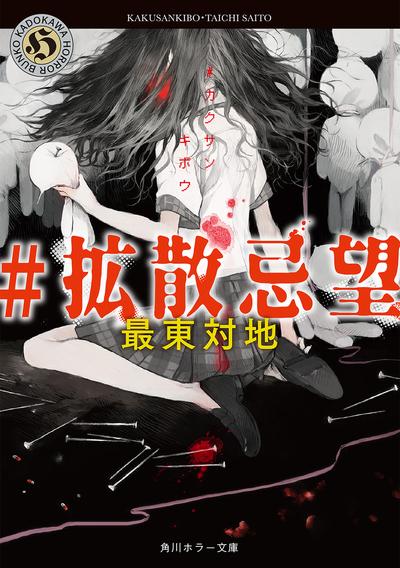 #拡散忌望-電子書籍