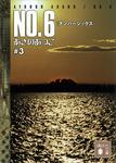 NO.6〔ナンバーシックス〕 #3-電子書籍