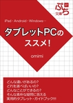 タブレットPCのススメ!-電子書籍