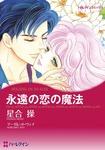 永遠の恋の魔法-電子書籍