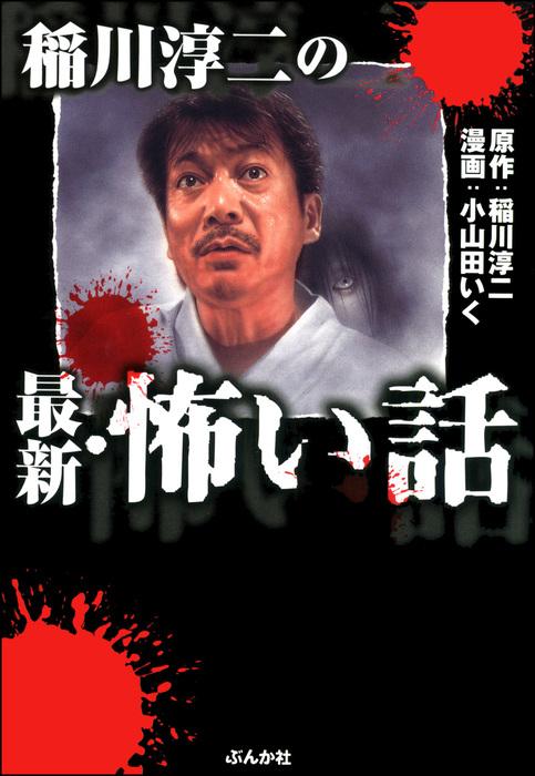 稲川淳二の最新・怖い話-電子書籍-拡大画像