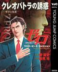 ゼロ Masterpiece Collection クレオパトラの誘惑―ゼロと女達―-電子書籍