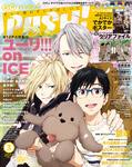 PASH! 2017年 03月号-電子書籍
