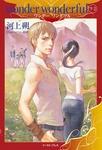 wonder wonderful 下・2-電子書籍