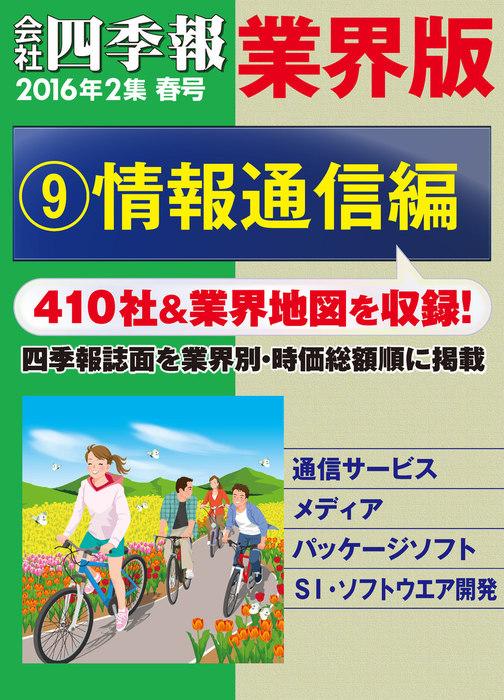 会社四季報 業界版【9】情報通信編 (16年春号)拡大写真