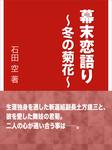 幕末恋語り~冬の菊花~-電子書籍