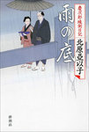雨の底―慶次郎縁側日記―-電子書籍