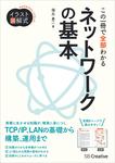 イラスト図解式 この一冊で全部わかるネットワークの基本-電子書籍