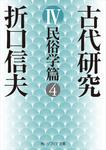 古代研究IV 民俗学篇4-電子書籍