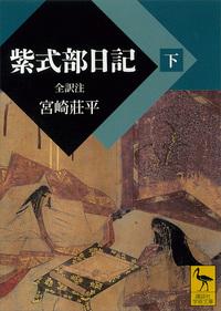 紫式部日記(下)全訳注-電子書籍