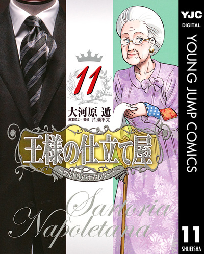 王様の仕立て屋~サルトリア・ナポレターナ~ 11-電子書籍