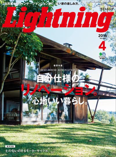 Lightning 2016年4月号 Vol.264-電子書籍