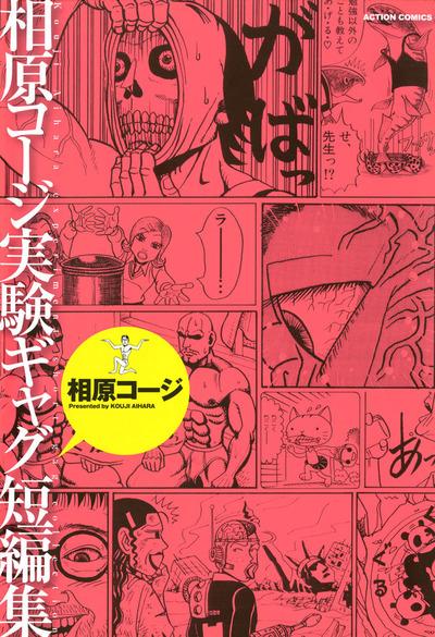 相原コージ実験ギャグ短編集-電子書籍
