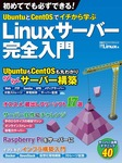 UbuntuとCentOSでイチから学ぶ Linuxサーバー完全入門(日経BP Next ICT選書)-電子書籍
