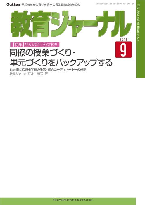 教育ジャーナル 2016年9月号Lite版(第1特集)拡大写真