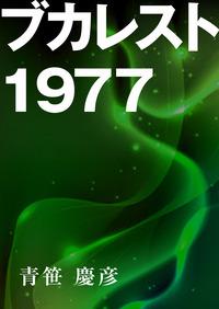 ブカレスト1977-電子書籍