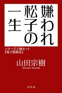 嫌われ松子の一生シリーズ3冊セット【電子版限定】