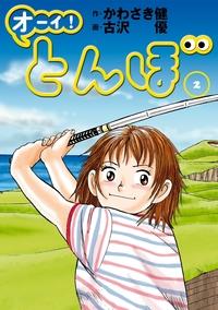 オーイ! とんぼ 第2巻-電子書籍