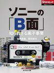 ソニーの「B面」 知られざる黒子事業-電子書籍