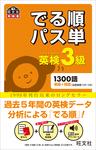 英検3級 でる順パス単(音声DL付)-電子書籍