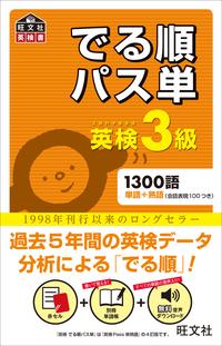 英検3級 でる順パス単(音声DL付)