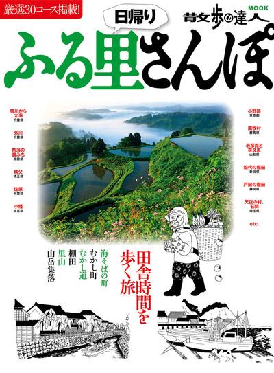 日帰りふる里さんぽ-電子書籍