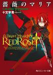 薔薇のマリア V.SEASIDE BLOODEDGE-電子書籍
