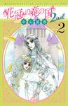 花冠の竜の国2nd 2-電子書籍
