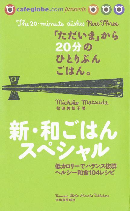 「ただいま」から20分のひとりぶんごはん。新・和ごはんスペシャル-電子書籍-拡大画像