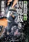 閻魔裁き~裏火盗罪科帖(五)~-電子書籍