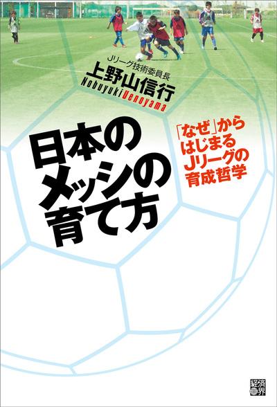 日本のメッシの育て方-電子書籍