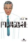 円満退社-電子書籍