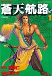 蒼天航路(1)-電子書籍
