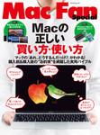 """Macの正しい買い方・使い方 マックの「あれ、どうするんだっけ?」がわかる!購入前&購入後の""""お約束""""を網羅した実用バイブル-電子書籍"""