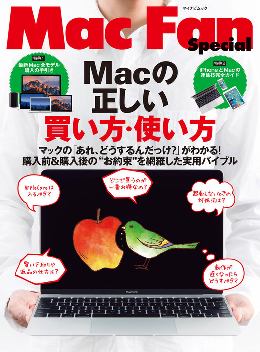 """Macの正しい買い方・使い方 マックの「あれ、どうするんだっけ?」がわかる!購入前&購入後の""""お約束""""を網羅した実用バイブル拡大写真"""
