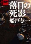 ゴルゴ13ノベルズI 落日の死影-電子書籍