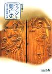 ヴァンダル興亡史 地中海制覇の夢-電子書籍