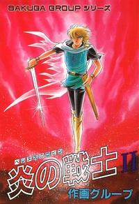 合作大全集(SG企画)(8)ベレヌスのロビン 炎の戦士II-電子書籍