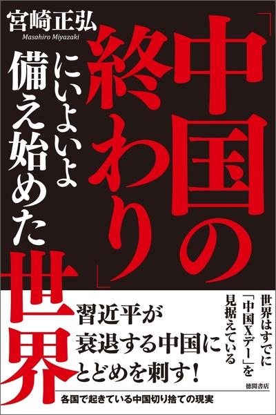「中国の終わり」にいよいよ備え始めた世界-電子書籍