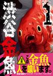 渋谷金魚 1巻-電子書籍