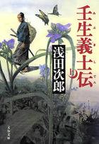 「壬生義士伝(文春文庫)」シリーズ