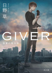 GIVER 復讐の贈与者-電子書籍