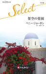 架空の楽園-電子書籍