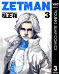 ZETMAN 3-電子書籍