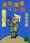 勇気凛凛ルリの色 満天の星-電子書籍