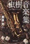 虫樹音楽集-電子書籍