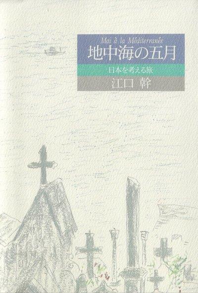 地中海の五月  日本を考える旅-電子書籍