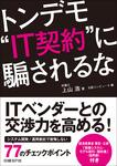 """トンデモ""""IT契約""""に騙されるな-電子書籍"""